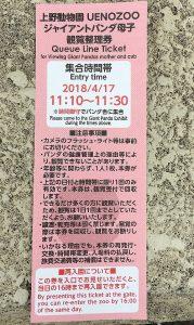 上野動物園 整理券